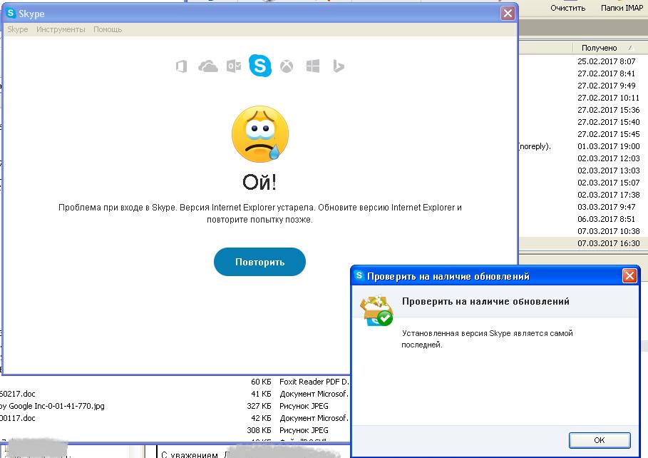 Skype на хуй